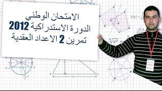 الامتحان الوطني الدورة الاستدراكية 2012 تمرين 2 الاعداد العقدية