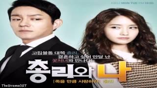 getlinkyoutube.com-Yoon Gun - I Love You To Death (죽을 만큼 사랑하라) Prime Minister and I OST Part.2