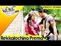Bus Stop Movie Full Video Songs    Rekkalochina Prema Video Song    Maruthi, Prince, Sri Divya