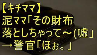 getlinkyoutube.com-【キチママ】泥ママ「その財布落としちゃって~(嘘」→警官「ほぉ。」