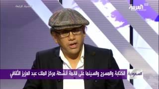 getlinkyoutube.com-#السعودية .. أعين المثقفين على مركز الملك عبدالعزيز الثقافي العالمي
