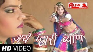 getlinkyoutube.com-Aye Mhari Byan | Rajasthani Songs | Rajasthani Marwari Songs