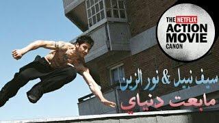 getlinkyoutube.com-سيف نبيل + نور الزين - مابعت دنياي / Video Clip مشهد من الفلم - المنطقة 13 - لاتنس الاشتراك بالقناة