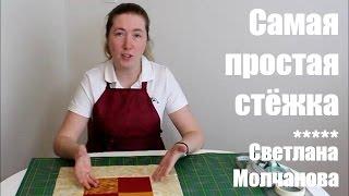 getlinkyoutube.com-05 Лоскутное шитье. Самая простая стежка