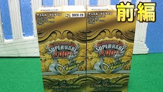 getlinkyoutube.com-デュエルマスターズスーパーレア100%パック 出たカードを確認!前編