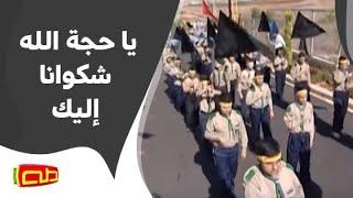 getlinkyoutube.com-يا حجة الله شكوانا إليك | محمد حسين خليل