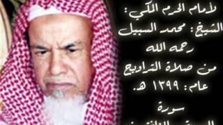 getlinkyoutube.com-تلاوة نادرة للشيخ محمد السبيل حفظه الله - 1399 هـ