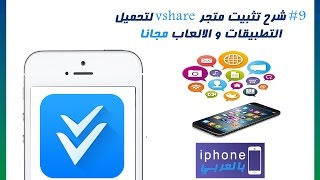 getlinkyoutube.com-#9 شرح تثبيت متجر vshare لتحميل التطبيقات و الالعاب مجانا للايفون - مدونه ايفون بالعربي