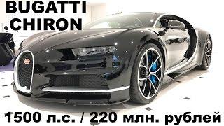 getlinkyoutube.com-DT Live — обзор Bugatti CHIRON за 220 млн. рублей