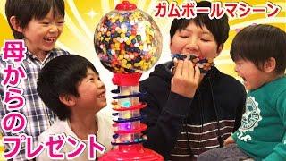 getlinkyoutube.com-ガムボールマシーン【プレゼント開封】ガチャガチャおもちゃで遊ぶ仲良し兄弟brother4