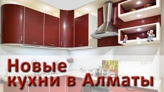 getlinkyoutube.com-Новый каталог кухонных гарнитуров в Алматы. Фабрика кухни Sanni