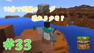 10分でメサの鉱物はどれだけ取れるか?#33【マインクラフトPE】ゆるゆるで遊んでいきます