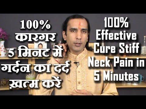 Stiff Neck Treatment-100% Effective Stiff Neck Treatment   Stiff Neck Pain Relief Massage Exercises