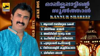Mappila Pattukal Old Is Gold | Mappila Pattinte Sulthan Kannur Shareef | Malayalam Mappila Songs