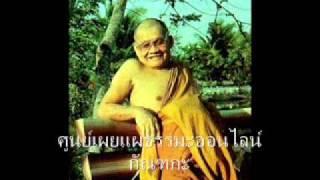 getlinkyoutube.com-หลวงปู่ชา::หลุดพ้นด้วยปัญญา