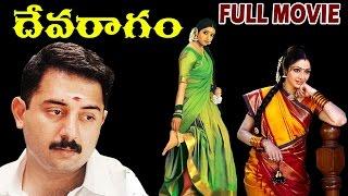 getlinkyoutube.com-Devaragam Full Movie - | Sridevi |  Arvind Swamy | M.M Keeravani | V9 Videos