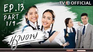 getlinkyoutube.com-นางอาย NangEye EP.13 ตอนที่ 1/9 | 02-12-59 | TV3 Official
