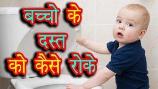 getlinkyoutube.com-बच्चों  के दस्त को कैसे रोके -  Chote Bache Ke Dast Ke liye Gharelu upchar - Stop Loose Motion