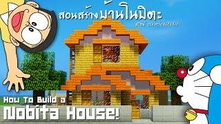 "getlinkyoutube.com-Minecraft : สอนสร้างบ้านโนบิตะ ""Nobita House!"""