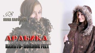 getlinkyoutube.com-Ирина Садыкова FELT. Зимнее валяное пальто Арабика.