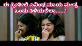 Kannada Song   Aha Entha Aa  Kshana   WhatsApp Status Video's  
