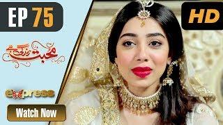 Pakistani Drama | Mohabbat Zindagi Hai - Episode 75 | Express Entertainment Dramas | Madiha