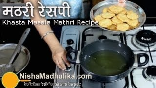 getlinkyoutube.com-Khasta Masala Mathri Recipe