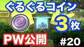 getlinkyoutube.com-妖怪ウォッチバスターズ赤猫団/白犬隊 ぐるぐるコイン3枚でガチャ回してみた! パスワード公開 #20 Yo-kai Watch