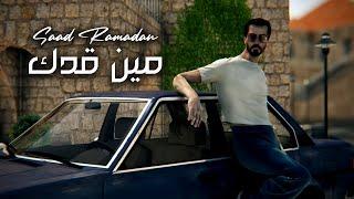 getlinkyoutube.com-Saad Ramadan - Min Addak [Official Music Video] (2016) / سعد رمضان - مين قدك