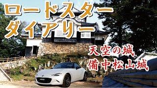 getlinkyoutube.com-ロードスターダイアリー天空の城備中松山城を見に行く
