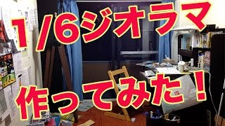 getlinkyoutube.com-自分の部屋をジオラマにする作り方(How to make room in the diorama.)