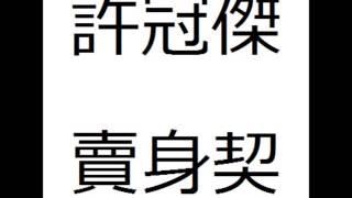 getlinkyoutube.com-許冠傑 賣身契 高清HQ