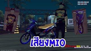 getlinkyoutube.com-GTA SAN Mio เทสรถ+เสียงMio