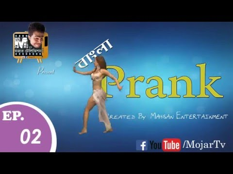 bangla Hot Dance Prank   bangla Funny Video   Bangla Prank Ep 2 2