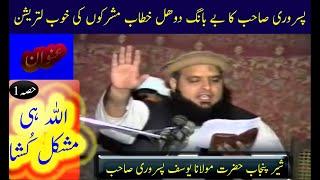getlinkyoutube.com-MOLANA HAFIZ  YOUSAF PASRORI (Allah E mushkil khusha part 1)