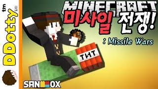 getlinkyoutube.com-무한동력 미사일!! [미사일 전쟁: 팀배틀 미니게임] 마인크래프트 Minecraft - Missile Wars Mini-Game - [도티]