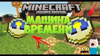 getlinkyoutube.com-Minecraft PE 0.15.0 - 0.15.2 | Машина времени БЕЗ МОДОВ !!!!