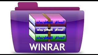 getlinkyoutube.com-تحميل وتفعيل برنامجوينرار WINRARعربى اخر اصدار مفعل مدي الحياة