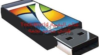 getlinkyoutube.com-ويندوز 7 المحمول - تثبيت ويندوز 7 على فلاش ميموري USB