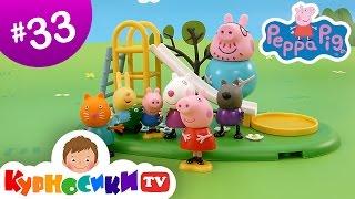 getlinkyoutube.com-Свинка Пеппа на детской площадке Мультик из игрушек на русском языке - Серия #33