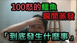 統神 - 100怒的鱷魚!!!