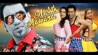 getlinkyoutube.com-Aashiq Aawara First look | Starring Dinesh Lal Nirahua Amrapali Kajal Raghwani
