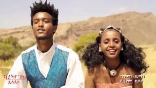 getlinkyoutube.com-New Tigrigna Music 2016 - Kalayu G/her - Desdes