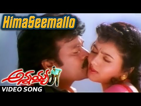 Annayya: 'Himaseemallo...' song!
