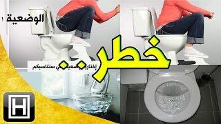 getlinkyoutube.com-تعرف على خطر المرحاض العصري أو الحمام الإفرنجي ومضار الجلوس عليه والحل الأمثل لإصلاح وضعيته