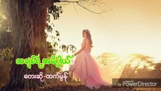 getlinkyoutube.com-Htet Mon (အခ်စ္ရဲ႕အဓိပၸါယ္)