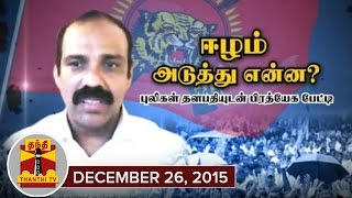 First Time in Tamil Television : Exclusive Interview with LTTE Leader Thaya Mohan - Thanthi TV