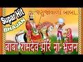 Ramdevpir na Bhajan AnamSadhu Live Program Desi Dayro 098258 31093