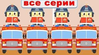 getlinkyoutube.com-Машинки. Мультфильмы про пожарную машину все серии подряд. Пожарная машина мультфильм все серии