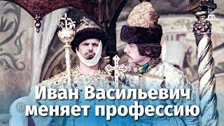 flushyoutube.com-Иван Васильевич меняет профессию (HD)